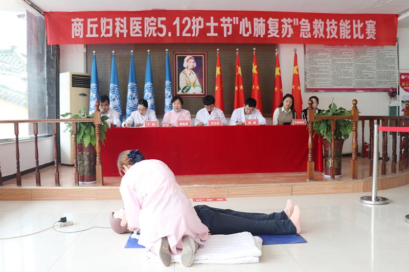 迎5.12国际护士节,商丘妇科医院开展心肺复苏急救技能比赛