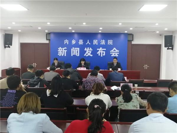 内乡法院召开扫黑除恶新闻发布会 依法判决12件95人