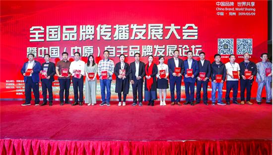 中国(中原)自主品牌发展论坛在郑举行 白象食品被授予十大影响力企业