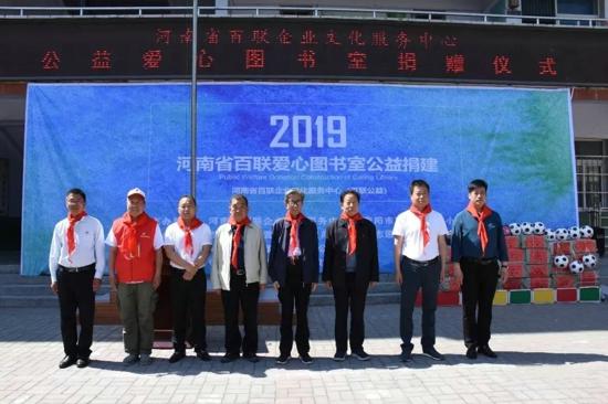 百联公益为荥阳市贾峪镇南王村小学捐赠爱心图书室