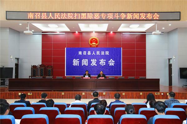南召法院召开扫黑除恶专项斗争新闻发布会