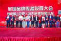 """中国(中原)自主品牌发展论坛在郑举行 白象食品被授予""""十大影响力企业"""""""