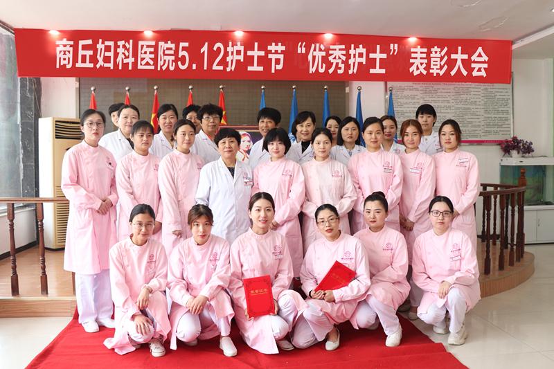 初心不变坚守使命——商丘妇科医院举办5•12国际护士节暨优秀护士表彰大会