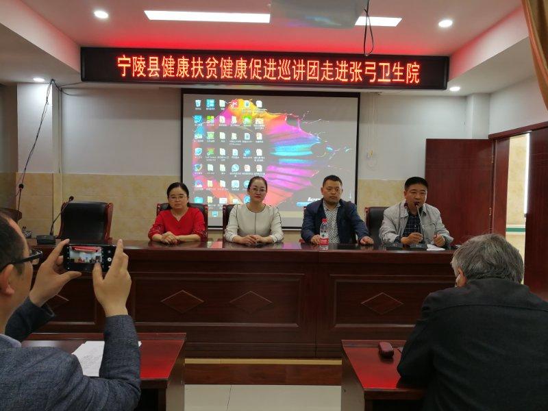 宁陵县健康扶贫健康促进专家巡讲团走进乡镇卫生院