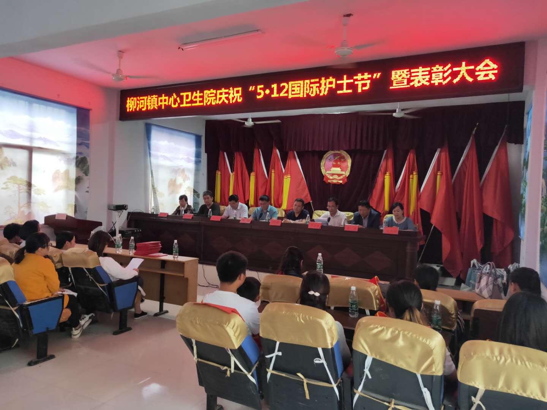 柳河卫生院举行庆祝512国际护士节暨表彰大会