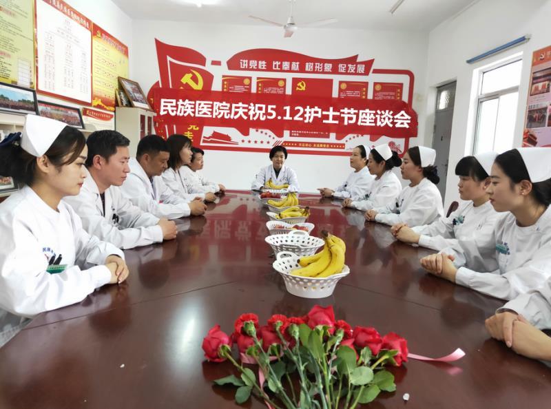 宁陵县民族医院举办庆祝护士节座谈会 倾听白衣天使的心声
