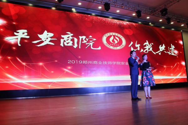 郑州商业技师学院举办校园安全月系列活动