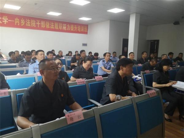 内乡法院干部依法履职能力提升培训班在浙江大学举行
