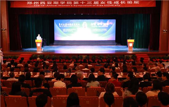 鄭州西亞斯學院舉辦第十三屆女性成長論壇