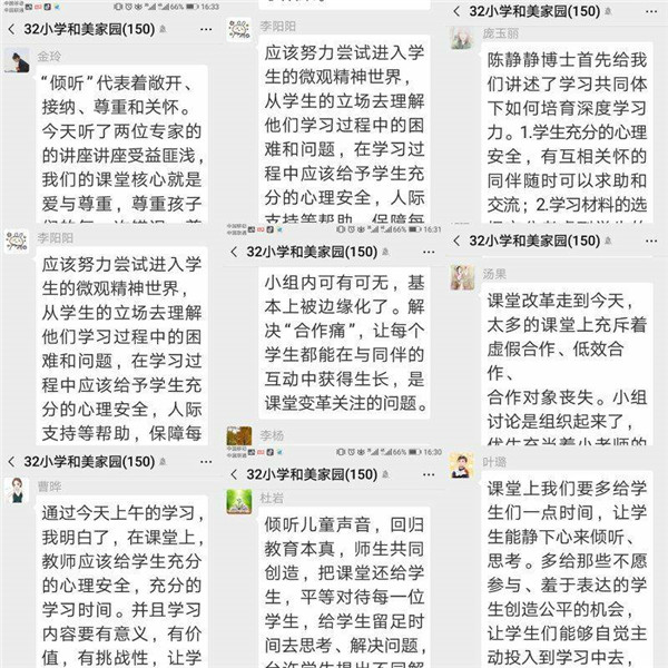 """南阳市第三十二小学参加""""课改中国行""""培训活动"""
