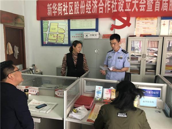 邓州新华派出所开展安全隐患清查活动