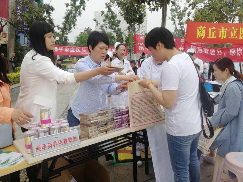 睢阳区积极参与国际家庭日宣传服务活动