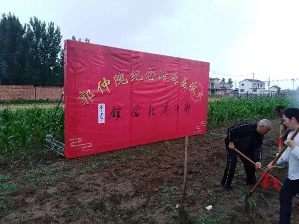 辛亥革命元老郭仲隗纪念馆藏品预展即将在河师大举办