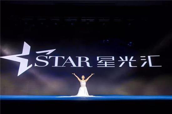 中林星光汇招商启动大会在郑州裕达国贸成功举办