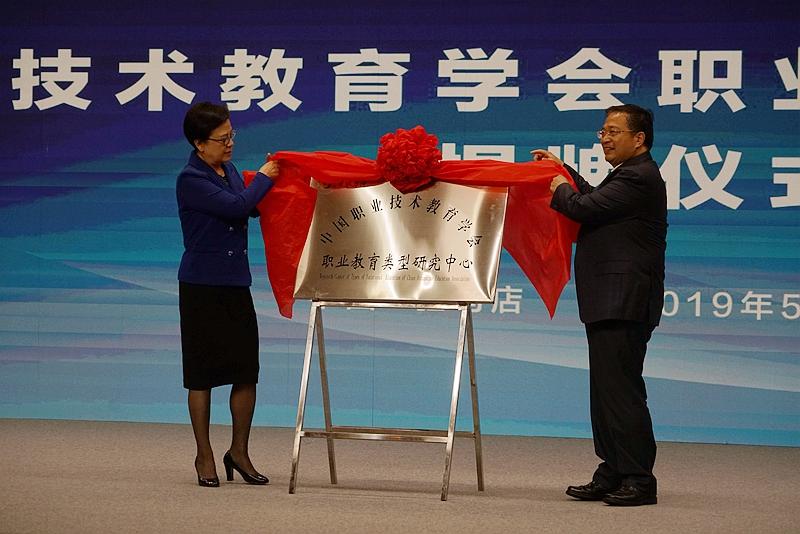 中国职业技术教育学会职业技术教育类型研究中心在驻马店揭牌