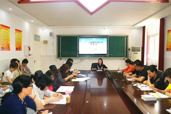 郑州市中原区伏牛路小学召开一、二年级评价工作预备会