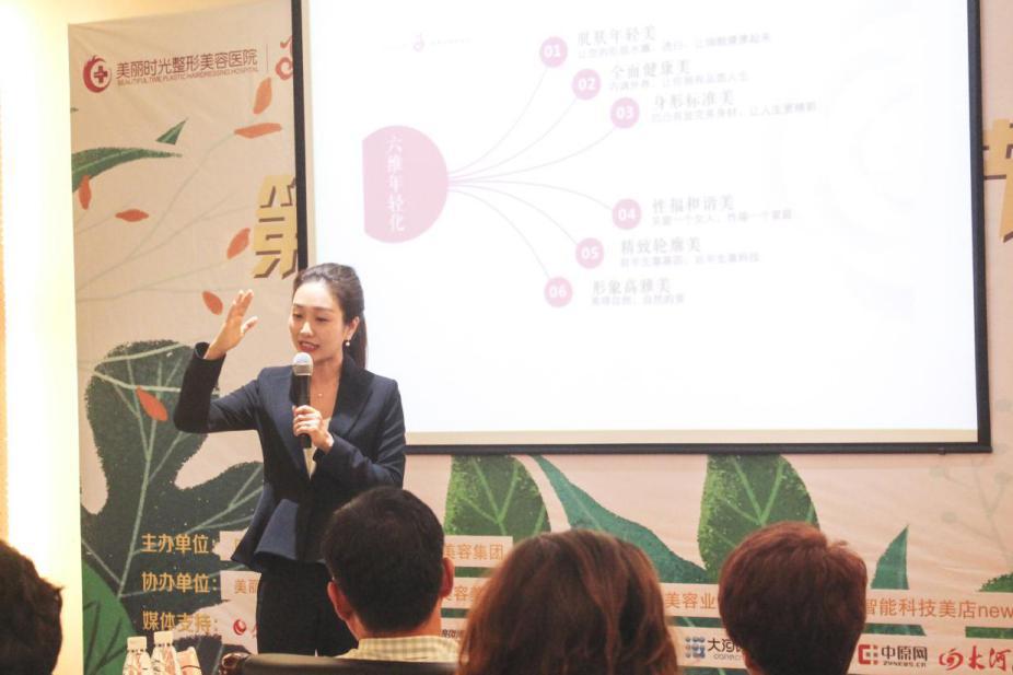 见云美业集团第十一届科技美容节5月16日开幕
