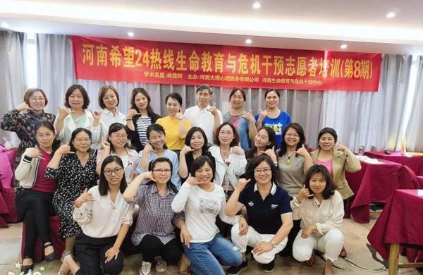 希望24热线河南中心志愿者危机干预培训成功举办