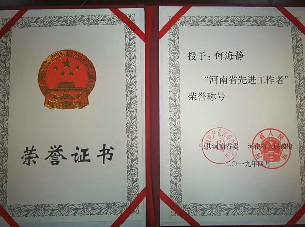 他用责任和忠诚诠释刑警本色 ——记河南省劳动模范、邓州市公安局刑警大队副大队长何海静