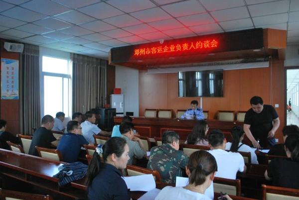 邓州:交警大队召开重点运输企业警示教育约谈会