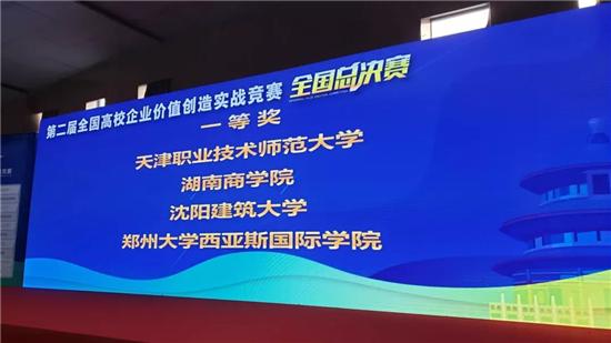 """郑州西亚斯学院学子在""""第二届全国高校企业价值创造实战竞赛""""全国总决赛中斩获佳绩"""
