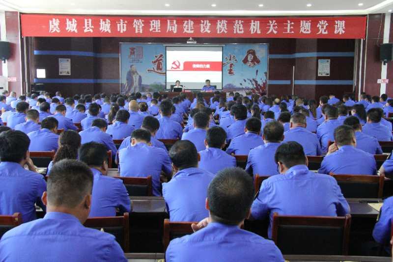 不忘初心 砥砺奋进 虞城县城市管理局举办建设模范机关主题党课
