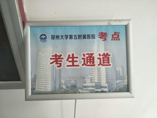 心理咨询师行业能力评定考试在郑州成功举行