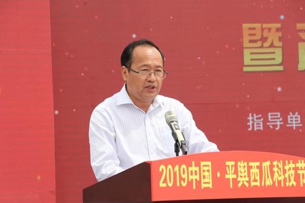 科技兴农显奇葩 平舆西瓜名天下 2019年中国·平舆西瓜科技节在李芳庄举办
