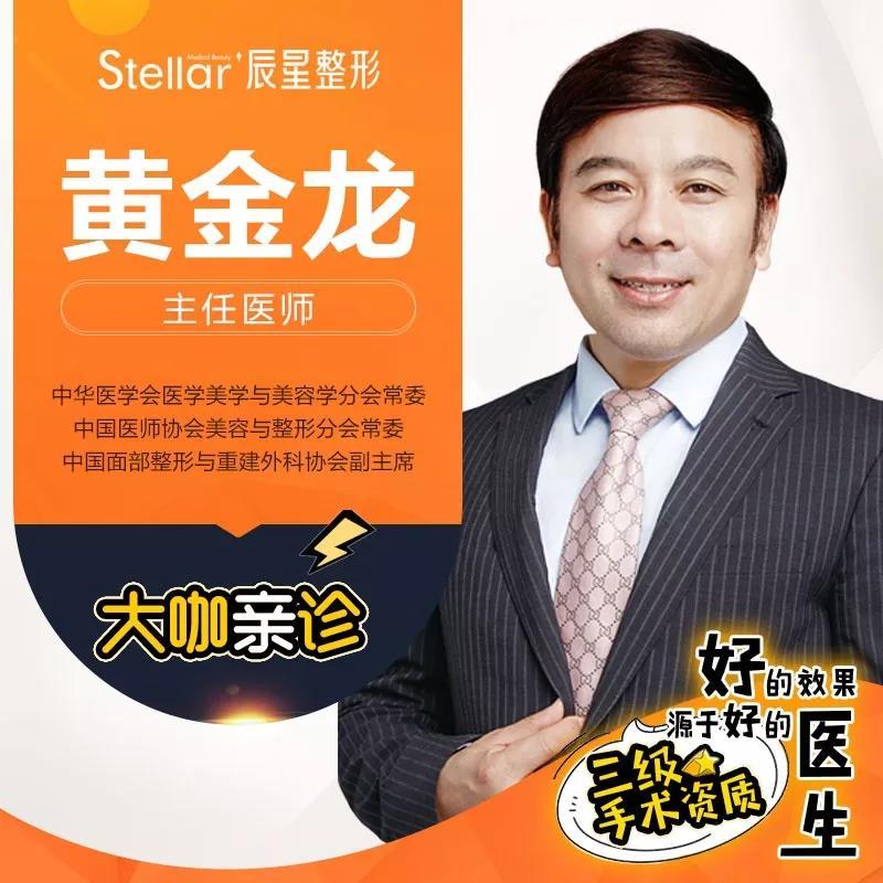 第五届中国抗衰老医学大会即将启幕 四大名医星耀辰星整形