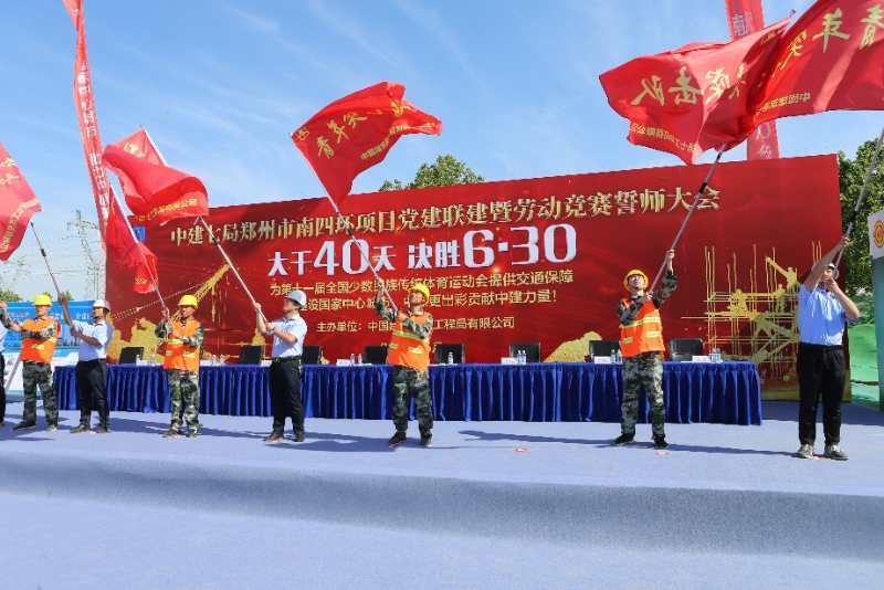 中建七局郑州市南四环项目:以竞赛促工期,助力中原更出彩