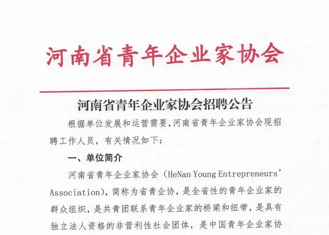 河南省青年企业家协会招聘公告