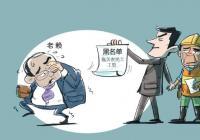 商丘:恶意拖欠农民工工资 睢县法院冻结银行账户促执结