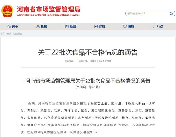 河南省市场监管局通告22批次食品不合格 韭