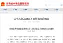 河南省市场监管局通告22批次食品不合格 韭菜占7批次
