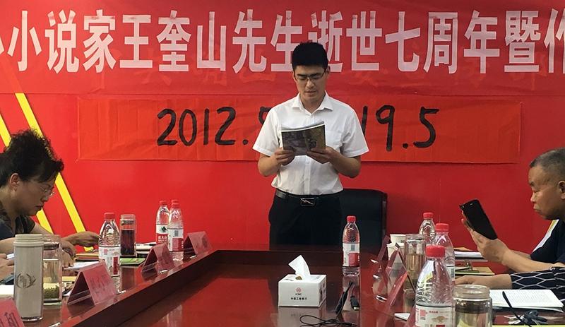 确山举行追思会:纪念当代小小说作家王奎山逝世7周年