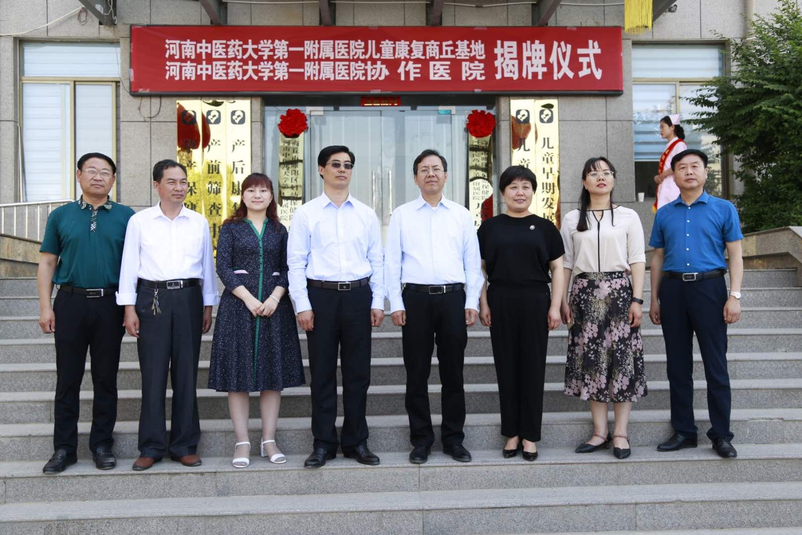 睢阳区与省中医药大学第一附属医院启动儿童康复商丘基地建设