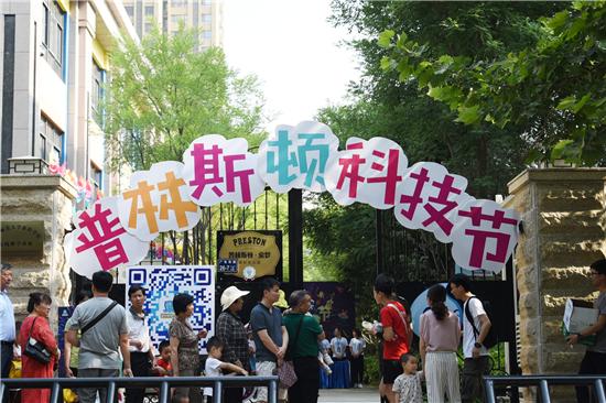 郑州普林斯顿幼儿园第三届科技节开幕
