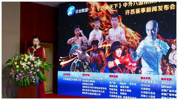 激情开战《功夫天下》中外六国MMA格斗冠军争霸赛将在河南许昌举行