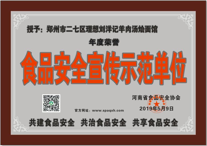 """""""食品安全宣传示范单位""""公示:郑州市二七区理想刘洋记羊肉汤烩面馆"""
