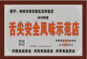 """""""舌尖安全风味示范店""""公示:郑州市郑东新区忠祥饭店"""