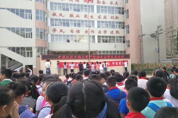郑州市中原区伏牛路小学开展严防溺水宣誓签名活动
