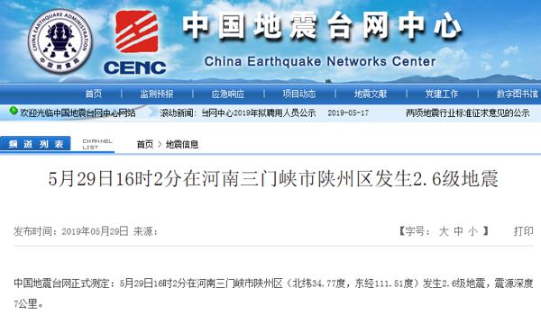 刚刚!三门峡市陕州区附近发生2.6级地震
