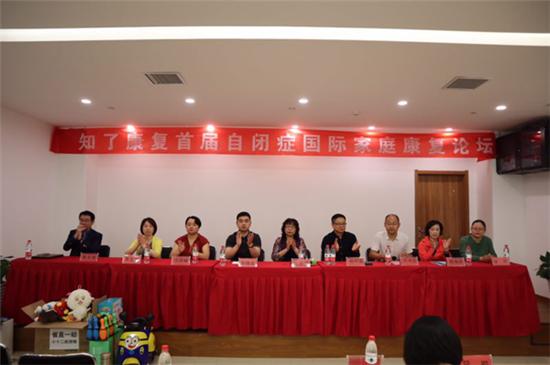 首届自闭症国际家庭论坛在郑州知了康复医院举行