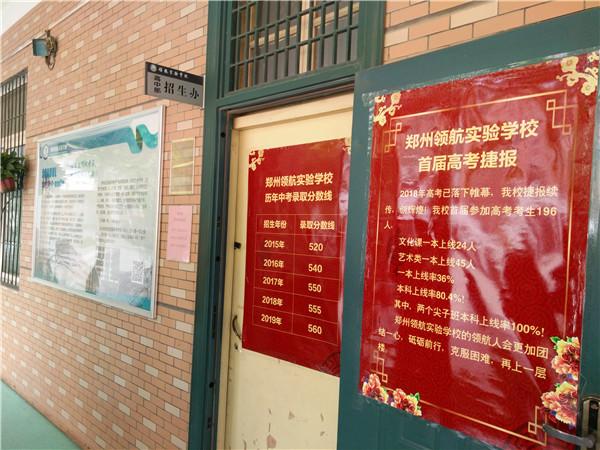 中招志愿怎样填:郑州领航高中免学费,还有万元奖学金等你拿