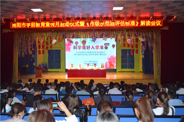 南阳市学前教育宣传月启动仪式在内乡县幼儿园举行