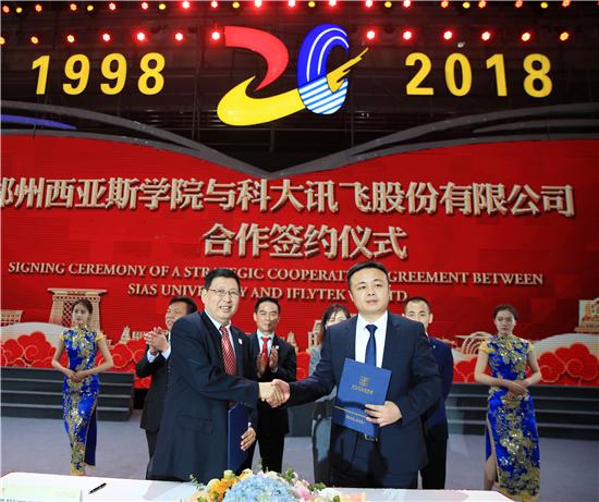 郑州西亚斯学院与科大讯飞股份有限公司举行签约仪式