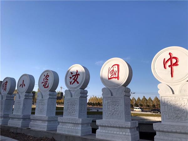 中国汝瓷小镇:汝瓷文化之品牌力作