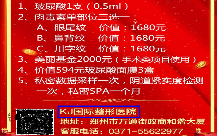 涉嫌非法行医?郑东新区食药监局查处一家化妆品机构