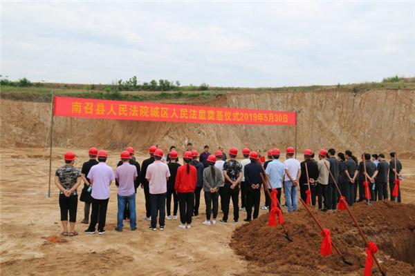 南召县法院:基层法庭建设再添新篇 城区法庭新址开工奠基