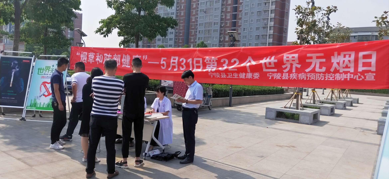 """宁陵县开展2019年""""世界无烟日""""主题宣传活动"""